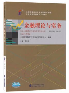 00150 金融理论与实务 自考教材
