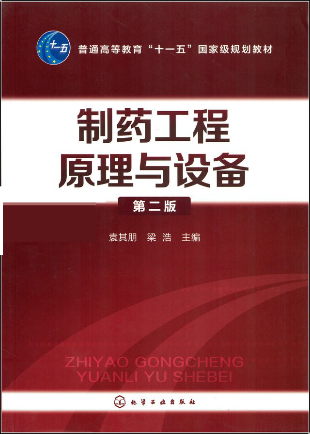 03052中药制药工程原理与设备自考教材