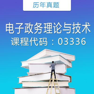 03336电子政务理论与技术历年真题