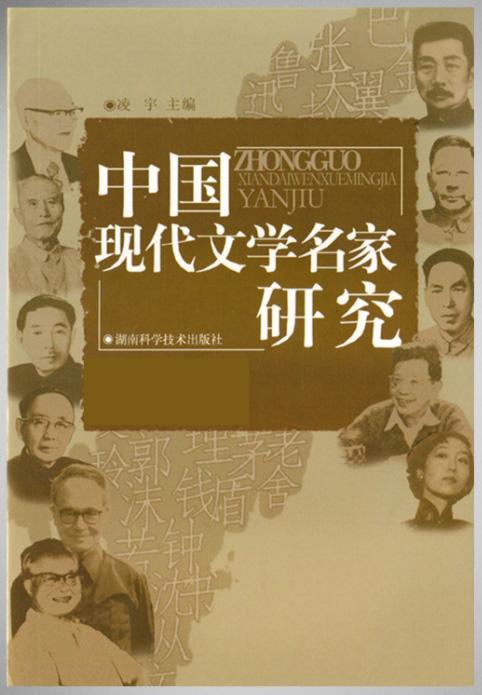 10601中国现代文学名家研究自考教材