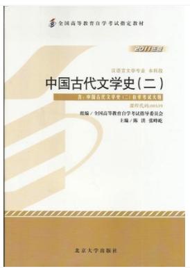 00539中国古代文学史(二)自考教材
