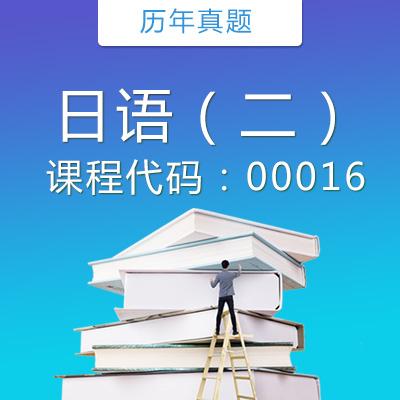 00016日语(二)历年真题