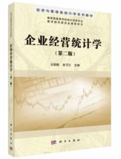 00045 企业经济统计学 自考教材