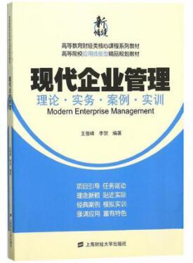 11465 现代公司管理 自考教材