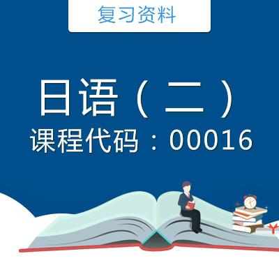 00016日语(二)复习资料