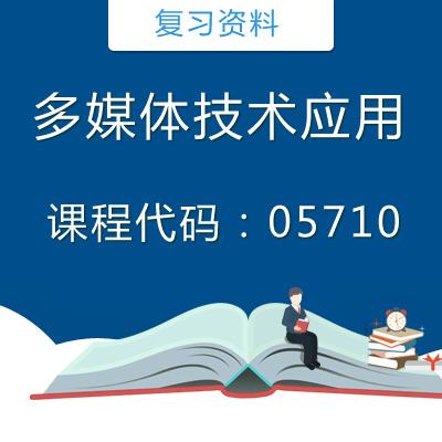 05710多媒体技术应用复习资料