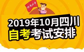 2019年10月四川自考020401国际经济与贸易(本科)考试安排