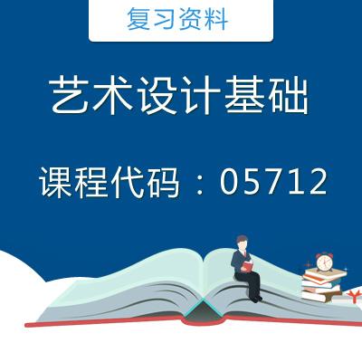 05712艺术设计基础复习资料