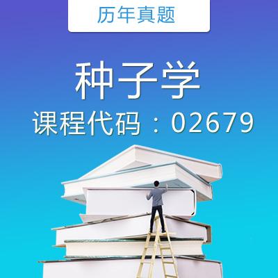02679种子学历年真题
