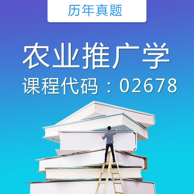 02678农业推广学历年真题