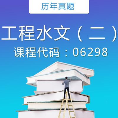 06298工程水文(二)历年真题