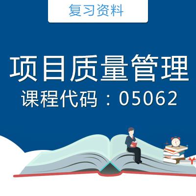 05062项目质量管理复习资料