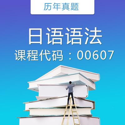 00607日语语法历年真题