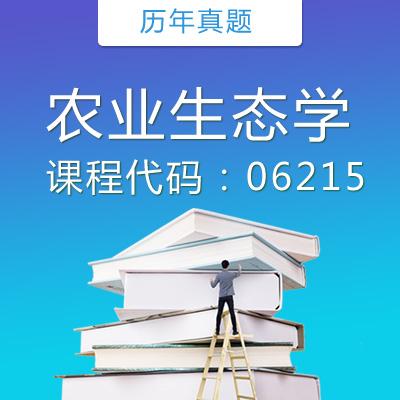 06215农业生态学历年真题