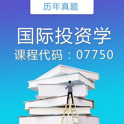 07750国际投资学历年真题