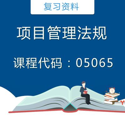 05065项目管理法规复习资料