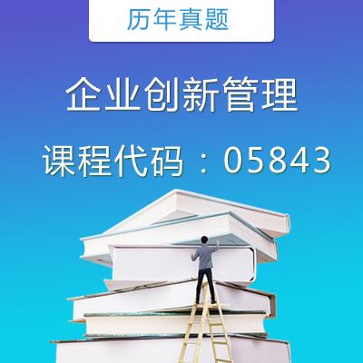 05843企业创新管理历年真题