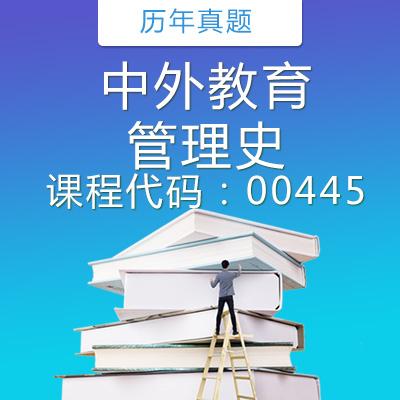 00445中外教育管理史历年真题