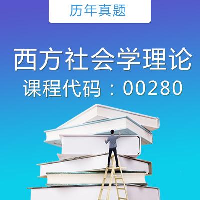 00280西方社会学理论历年真题
