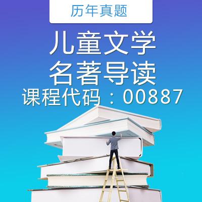 00887儿童文学名著导读历年真题