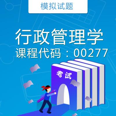 00277行政管理学模拟试题