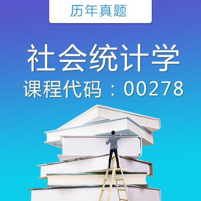 00278社会统计学历年真题