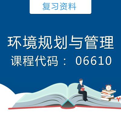 06610环境规划与管理复习资料
