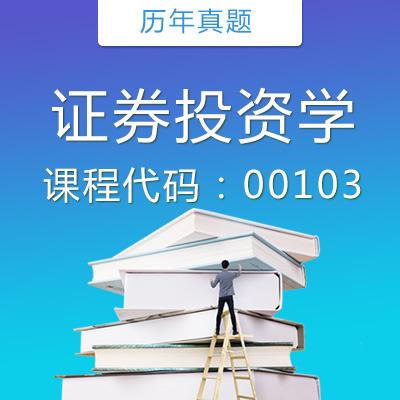 00103证券投资学历年真题