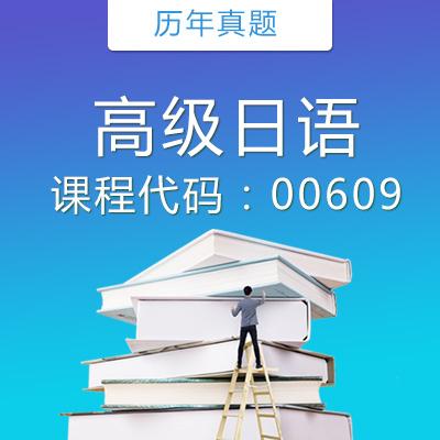 00609高级日语历年真题