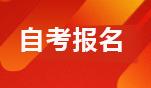 2019年10月内蒙古呼和浩特自考报名时间