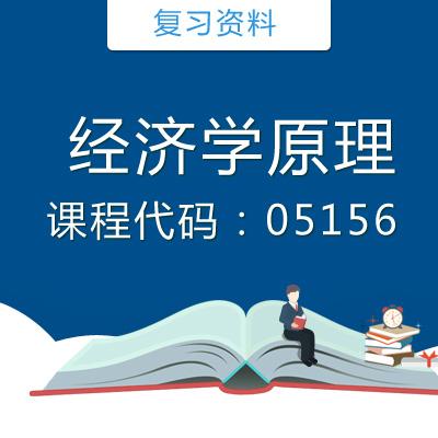 05156经济学原理复习资料