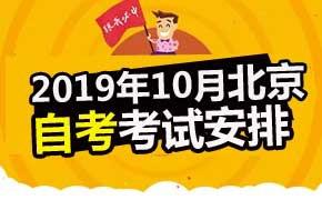 2019年10月北京自考考试安排及时间汇总表