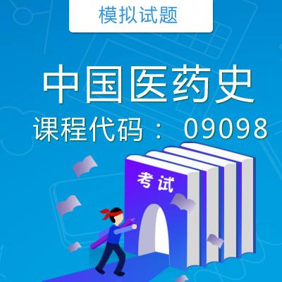 09098中国医药史模拟试题