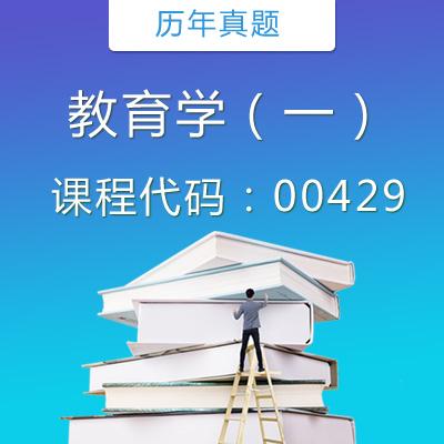 00429教育学(一)历年真题