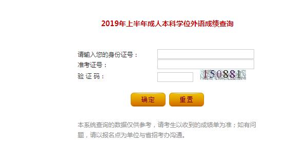 2019年上半年辽宁学士学位考试成绩公布的通知