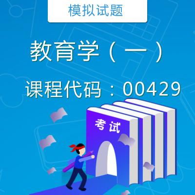 00429教育学(一)模拟试题