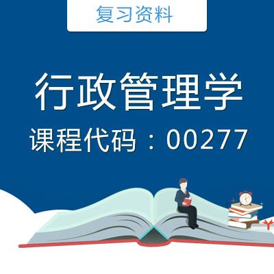 00277 行政管理学复习资料