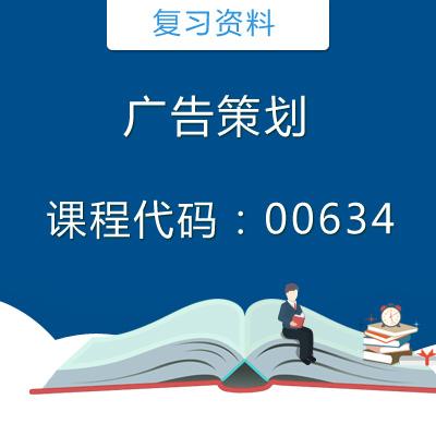 00634广告策划复习资料