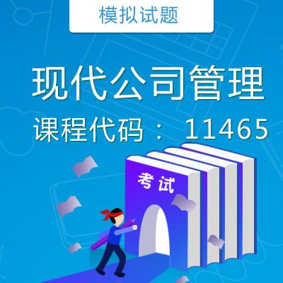 11465现代公司管理模拟试题