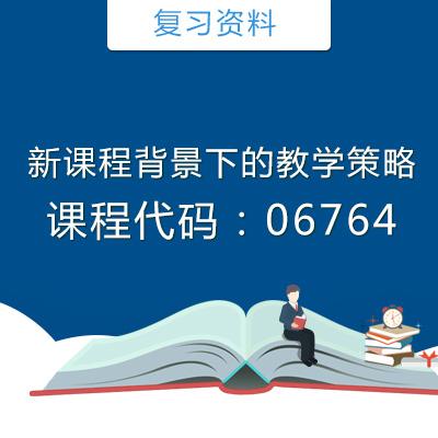 06764新课程背景下的教学策略复习资料