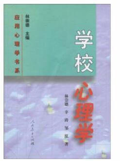 06058学校心理学 自考教材