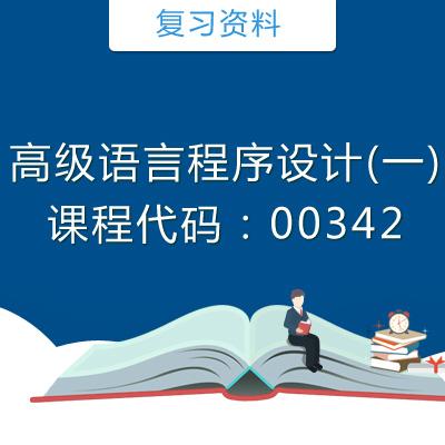 00342高级语言程序设计复习资料