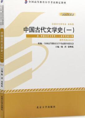 00538中国古代文学史(一)自考教材
