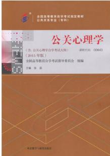 00643公关心理学自考教材
