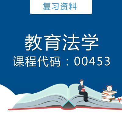 00453教育法学复习资料