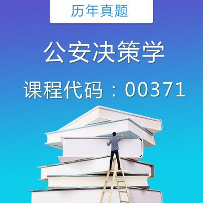 00371公安决策学历年真题