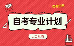 2019年10月内蒙古自考专业计划020106金融(本科)专业考试计划