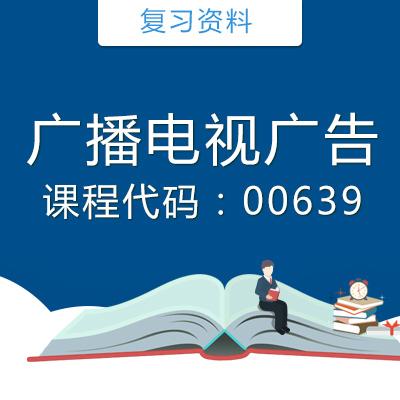00639广播电视广告复习资料