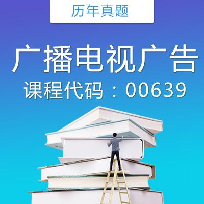 00639广播电视广告历年真题