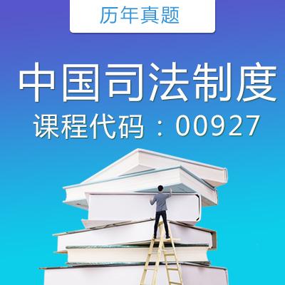 00927中国司法制度历年真题